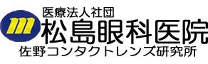 医療法人社団松島眼科医院佐野コンタクトレンズ研究所